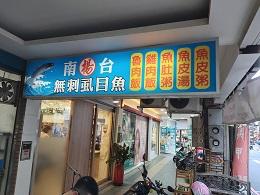南台虱目魚